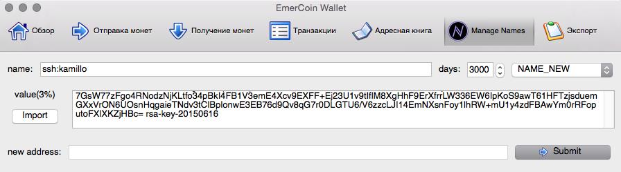Emercoin Wallet