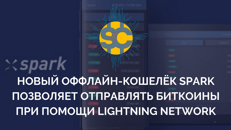Spark wallet lightning network