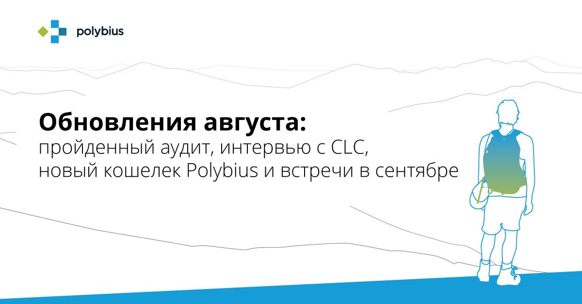 Новости Polybius