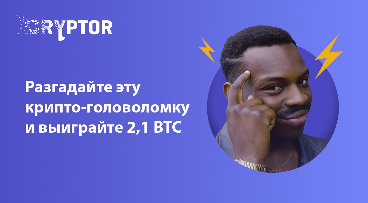 2 to btc