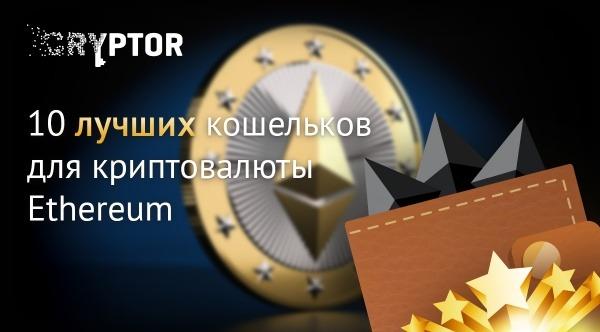 10 лучших кошельков для криптовалюты Ethereum