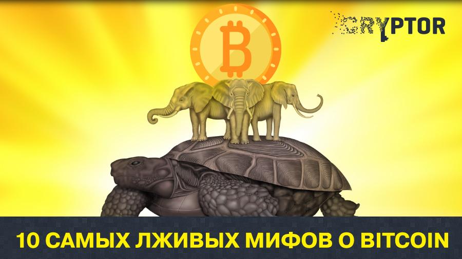 10 самых лживых мифов о Bitcoin
