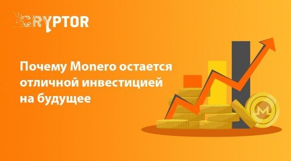 6 причин, почему Monero остается отличной инвестицией на будущее