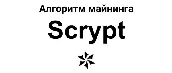Алгоритм майнинга Scrypt