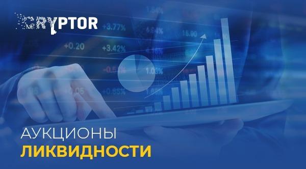 Аукционы ликвидности: могут ли они решить проблему ликвидности у DeFi-стартапов?