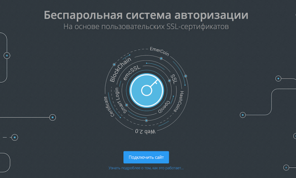 Authorizer. OAuth2-провайдер для emcSSL