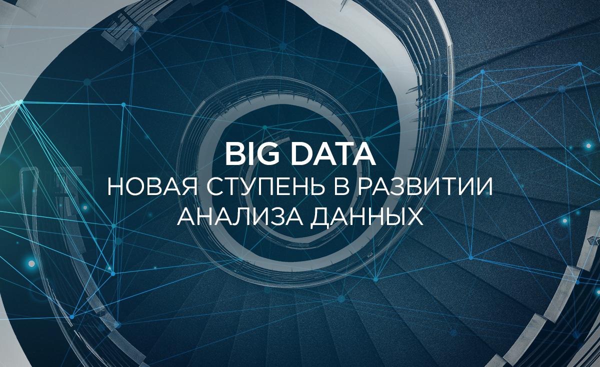 BigData. Новая ступень в развитии анализа данных