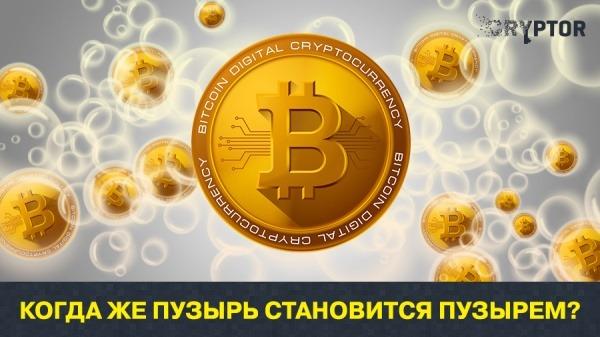Bitcoin. Когда же пузырь становится пузырем?