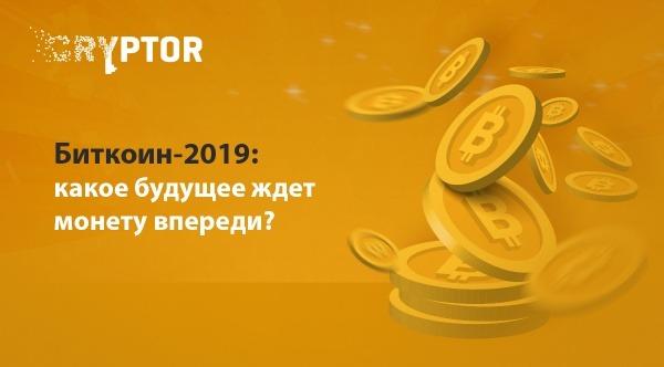 Биткоин-2019: какое будущее ждет монету впереди?