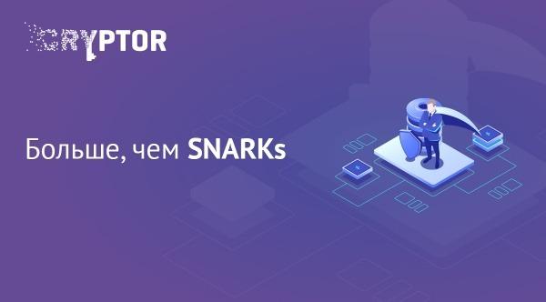 Больше, чем SNARKs: несколько протоколов конфиденциальности в блокчейне, о которых вам нужно знать
