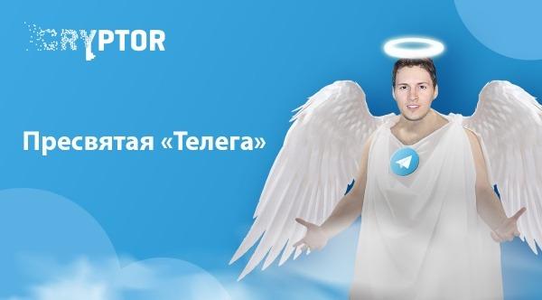 Cамый надёжный мессенджер: как проблемы Дурова с Mail.ru и ФСБ обеспечили «Телеграму» его уникальную репутацию