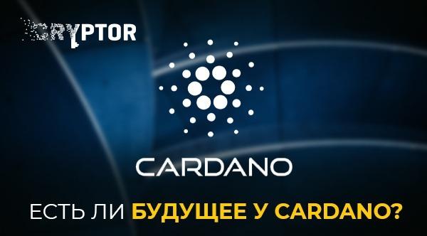 Cardano жив и будет жить