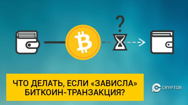 Что делать, если «зависла» биткоин-транзакция?