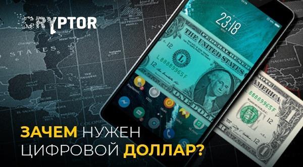 Что нам всем даст суверенная цифровая валюта?