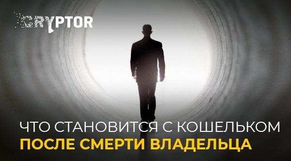 Что происходит с биткоин-кошельком, когда его владелец умирает?