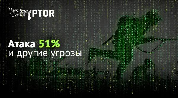 Что такое атака 51%, и что еще угрожает криптовалютам