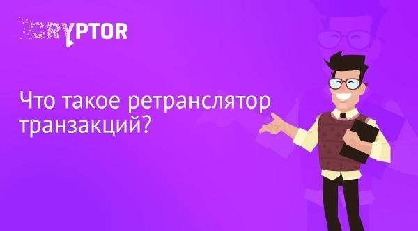 Что такое ретранслятор транзакций и как он работает?