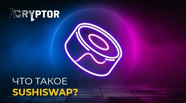 Что такое SushiSwap, или как японский проект может стать «убийцей» UniSwap