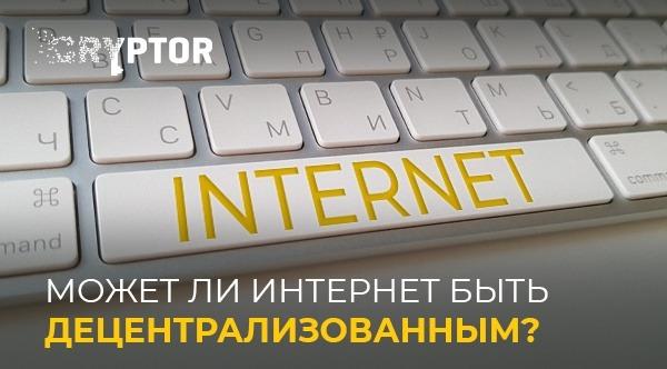 Децентрализация Интернета