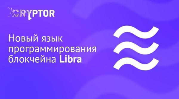 Deep Dive – Move: новый язык программирования блокчейна Libra от компании Facebook