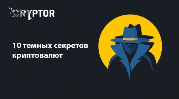 Десять темных секретов криптовалют