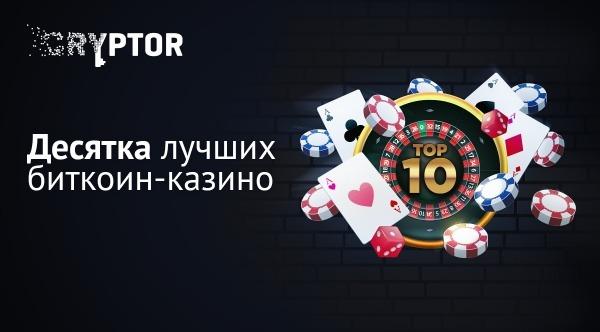 Десятка лучших биткоин-казино