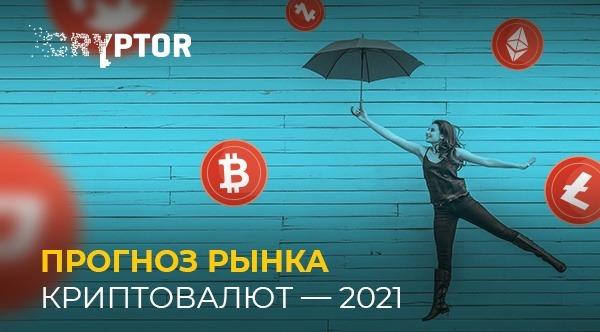 Девять прогнозов мирового рынка криптовалют на 2021 год