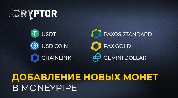 Добавление новых монет в приложение MoneyPipe HD