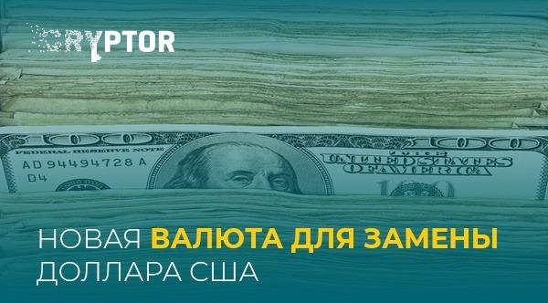 Элиты готовят новую валюту на замену доллару США