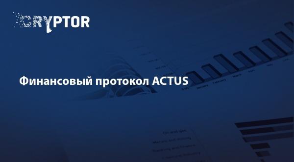 Финансовый протокол ACTUS