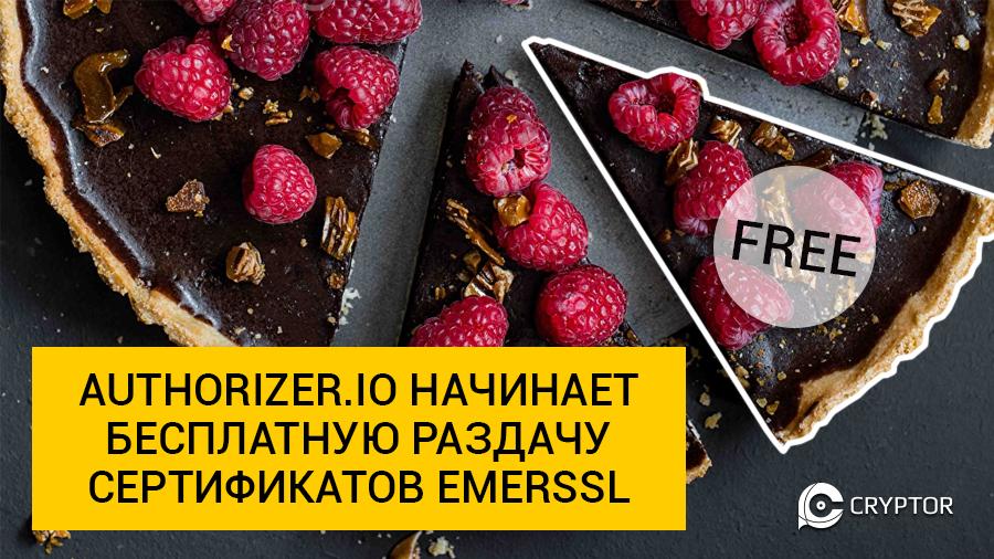 Authorizer.io начал бесплатно раздавать ssl-сертификаты Emer