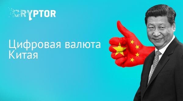 Гендиректор OKEx считает, что цифровая валюта Китая может в корне изменить финансовый и криптовалютный мир