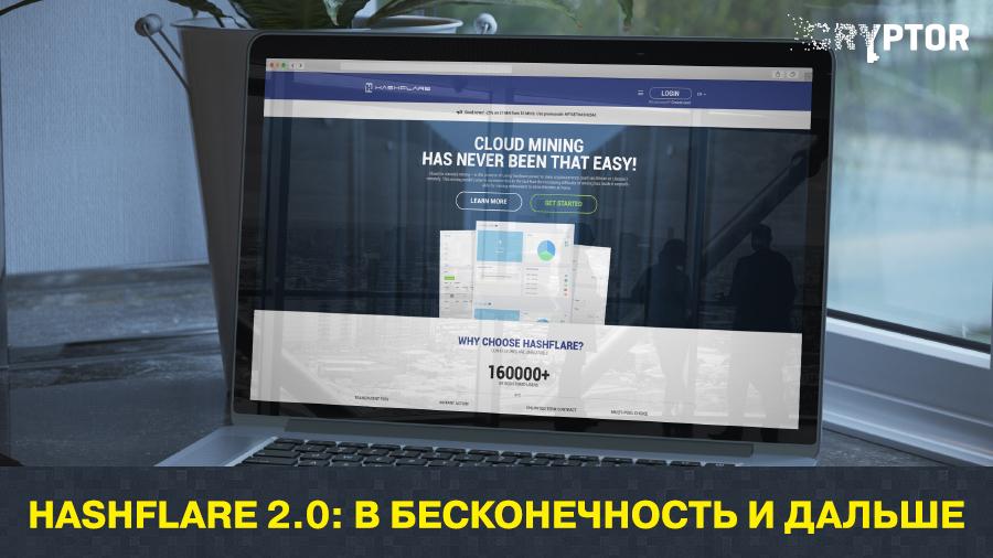 HashFlare 2.0: в бесконечность и дальше
