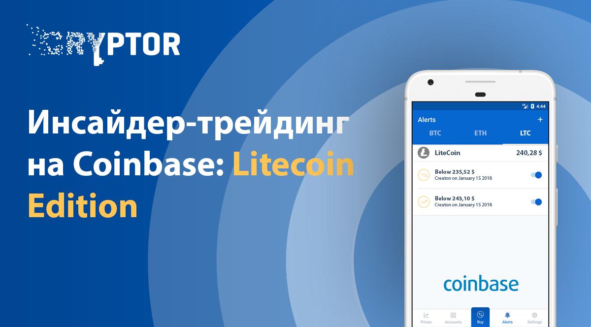 Инсайдер-трейдинг на Coinbase: Litecoin Edition