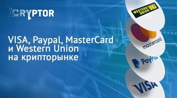 Интеграция VISA, Paypal, MasterCard и Western Union в крипторынок