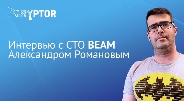 Интервью с CTO BEAM Александром Романовым
