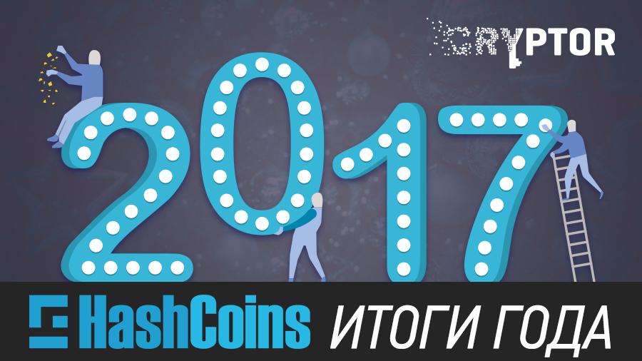 Итоги 2017 года: HashFlare и Polybius