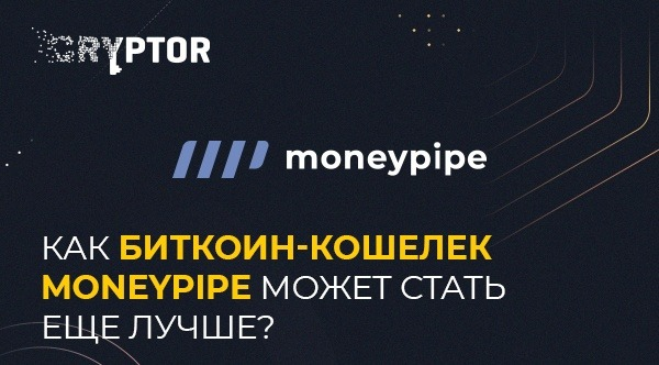 Как биткоин-кошелек MoneyPipe может стать еще лучше?