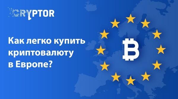 Как легко купить криптовалюту в Европе?