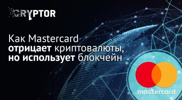 Как Mastercard отрицает криптовалюты, но использует блокчейн