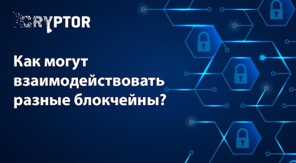 Как могут взаимодействовать разные блокчейны?