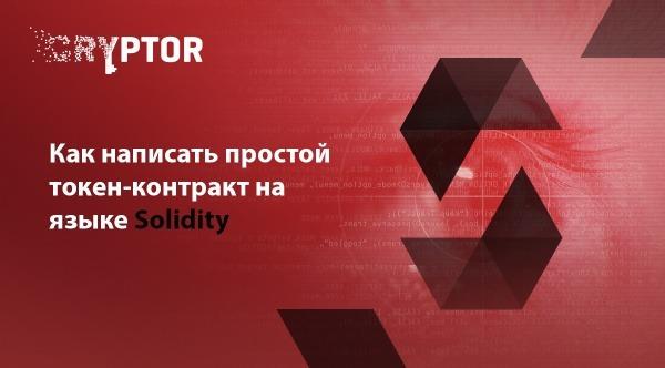 Как написать простой токен-контракт на языке Solidity