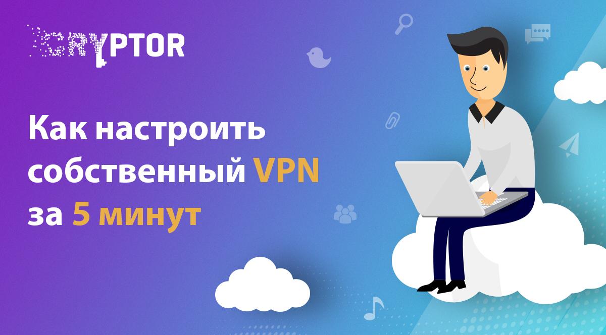 Как настроить собственный VPN за 5 минут