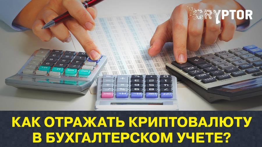 Как отражать криптовалюту в бухгалтерском учете?