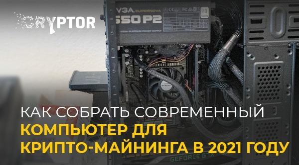 Как собрать современный компьютер для крипто-майнинга в 2021 году