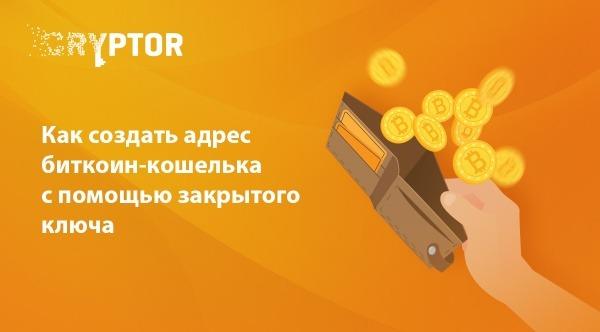 Как создать адрес биткоин-кошелька с помощью закрытого ключа