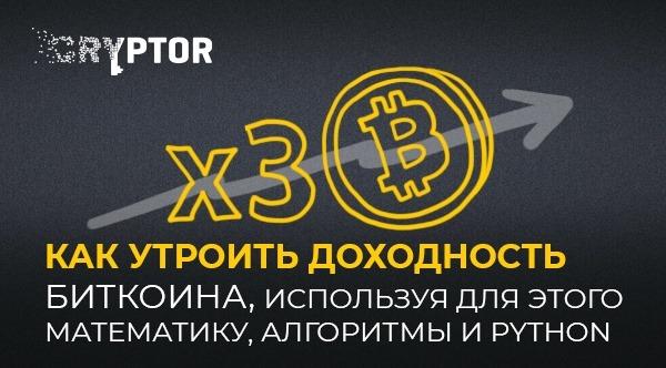 Как утроить доходность биткоина, используя для этого математику, алгоритмы и Python
