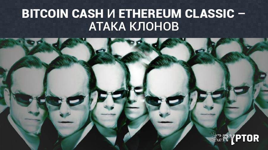 Bitcoin Cash и Ethereum Classic – атака клонов