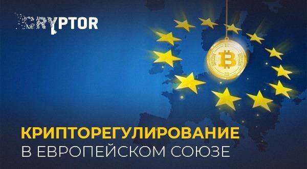 Крипторегулирование в ЕС: готовы ли страны принять цифровые активы