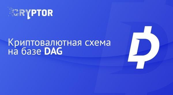Криптовалютная схема на базе DAG